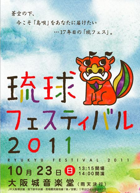 琉フェス2011第一弾チラシ.JPG