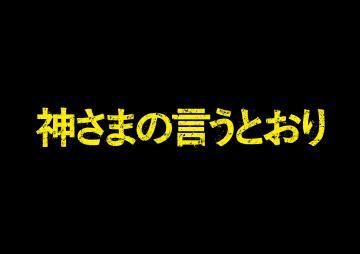 kamisama_logo.jpg
