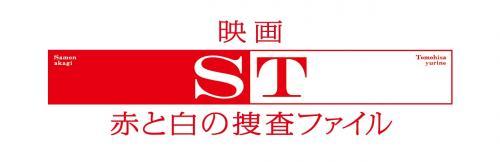 ST_title_500.jpg