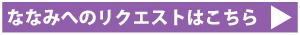 nanami_300_35.jpg