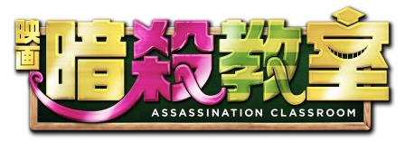 ansatsu_logo.jpg