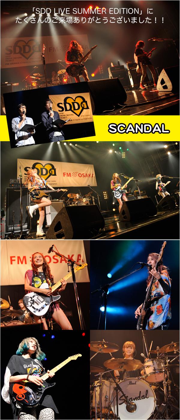 sdd_scandal.jpg