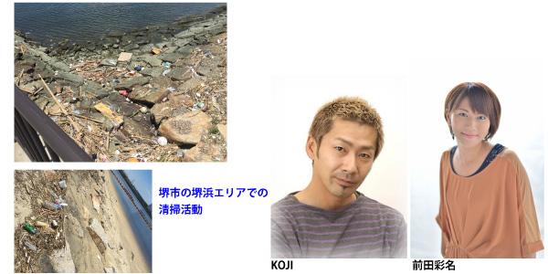 sakaihama2015.jpg