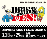 DRIVING KIDS FES. in OSAKA