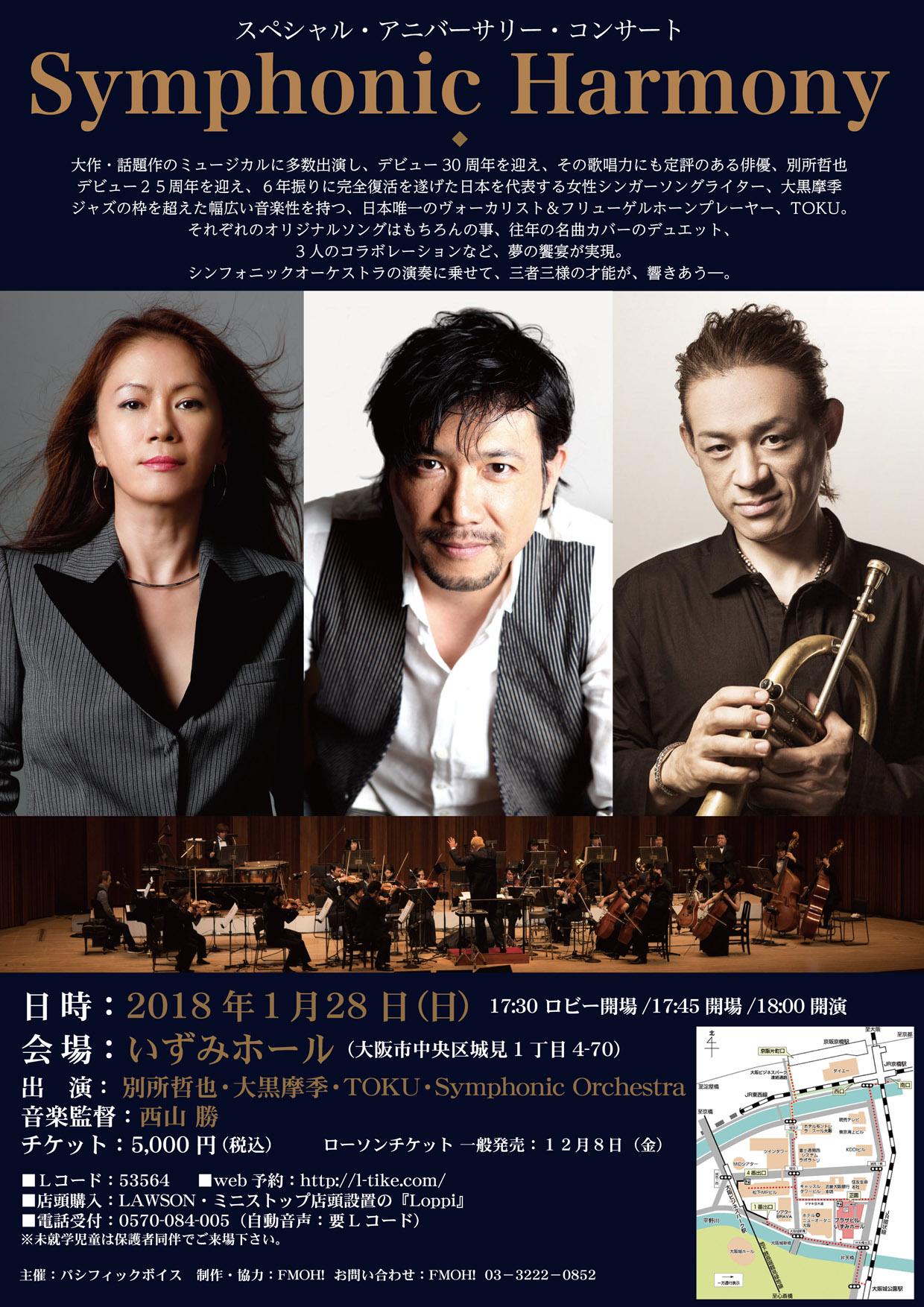 Symphonic Harmony