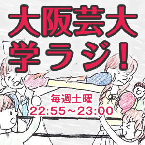 FM OSAKA 「大阪芸大 学ラジ!」