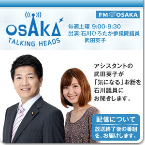 FM OSAKA 「OSAKA TALKING HEADS」