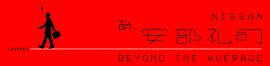 NISSAN あ、安部礼司 - BEYOND THE AVERAGE -