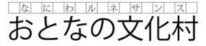 naniwa_.jpg